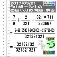 解答[う山先生の分数][2017年3月21日]算数・数学天才問題【分数479問目】