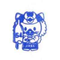 道の駅・富士川(山梨県南巨摩郡富士川町)