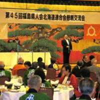 第45回福島県人会北海道連合会総会・懇親会