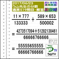 [う山先生・分数]【算数・数学】[中学受験]【う山先生からの挑戦状】分数519問目