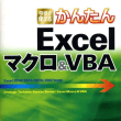 四月からは、エクセルのVBAを学習中