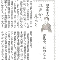 江戸が生んだ自発的な立憲主義(田中優子氏のコラム紹介)