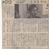 シマフクロウ保護に取り組む獣医師  斉藤慶輔さん