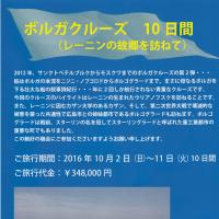 日本ユーラシア協会広島支部ニュース 2016年8月23日