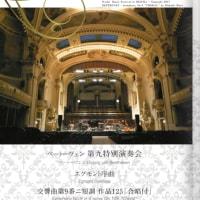 ベ-ト-ヴェン 第九特別演奏会