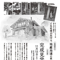 地産地消の家づくり完成見学会のお知らせ