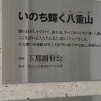 まちま~い『南ぬ島石垣空港』再び