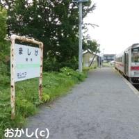 2016年12月5日 「増毛駅 廃止」です  !