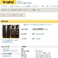 JBL STUDIO 570CH がプレミアム価格で中古売買