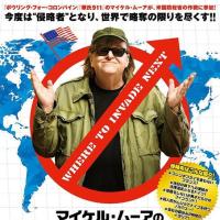 「マイケルの世界侵略のススメ」は びっくり訪問チュニジアもあり