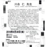 自由人権協会京都の講演会のお知らせ