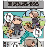 #174 耳ぱふぱふ・その3