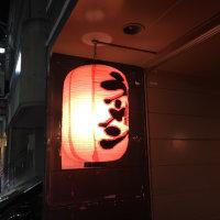 徳島駅前 鯛塩ラーメン
