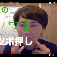 広島県 福山市 美容鍼灸  お口のシワ周りに効果的なマッサージ法