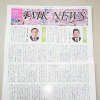 TMK新聞発行~