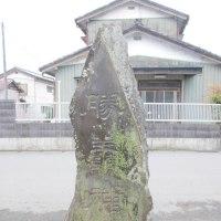 栃木県旧佐野市地区の石碑調査に行きました。
