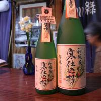 越の誉 和醸蔵寒仕込搾り 純米大吟醸無濾過生原酒入荷。