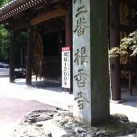 82番 根香寺