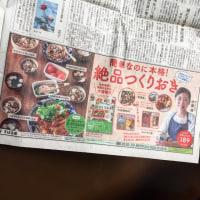 読売新聞広告。