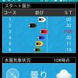 丸亀 12R