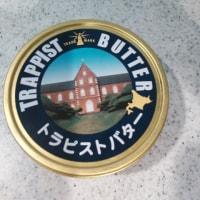 函館の『トラピストバター』