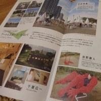 めぐるりアート静岡 News3 記録号