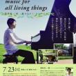 生きとし生けるものすべてに向けた音〜重松壮一郎 森のピアノコンサート vol.57 2017年7月23日(日)【お客様主催イベント】