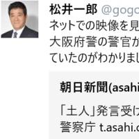 『ちちんぷいぷい』へのリンク追加。『ヤマヒロを呼べ』10/21の会見を追加!【松井知事の会見】警察官を悪人にして責めたいなら、反対派が何をしているかを報じてからにしろよ(161020)