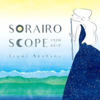 今日から『ソライロ・スコープ』リリース記念信州ツアー!