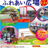 10月22日(土)「船橋競馬場 ふれあい広場」の開催についてのお知らせ(再掲載)