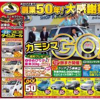 お取り引き先の株式会社上嶋自動車さま50周年