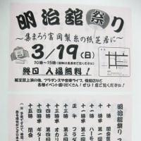 2017.3.13 明治舘祭り
