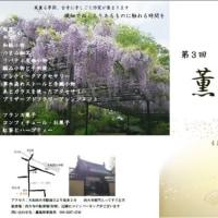 明日は薫風祭!