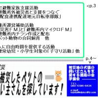 8/15 「わーく No.066 3~5頁」β版/終戦記念日の路上活動と「ビッグイシュー」販売活動