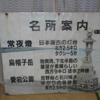 晴耕雨読日記 平成28年10月17日月曜日 野辺地駅名所案内板