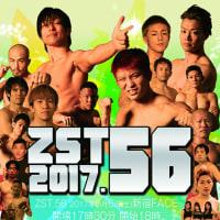 5/6(土)ZST56新宿大会