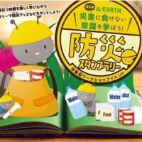 第6回「&EARTH 災害に負けない知識を学ぼう!」
