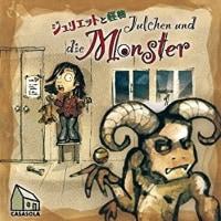 ジュリエットと怪物