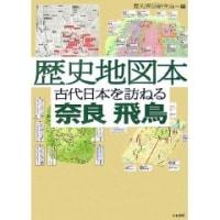 『奈良検定』、おすすめ参考書…(2)