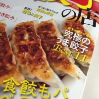 ぴあMOOK「おいしい餃子の店 首都圏版」が10/21に発売