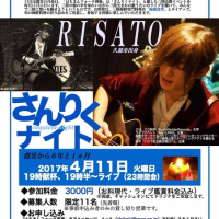 4月11日(火)「さんりくナイト」RISATOライブ!