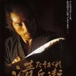 映画 『たそがれ清兵衛』 平成14年(2002)