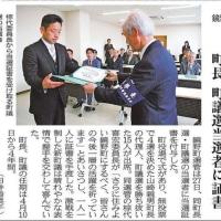 鏡野町議会議員選挙 議員15人が決まりました。