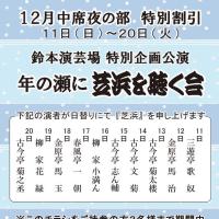 鈴本演芸場 12月中席夜の部