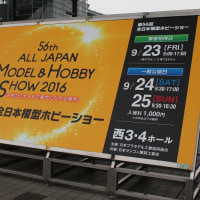 全日本模型ホビーショー 2016(その2)