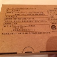 台湾からやってきたパイナップルケーキのNo.1ブランド「サニーヒルズ(SunnyHills)」