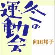 向田邦子さんの【冬の運動会】後からじんわり