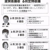 滋賀県議会 6月定例会議/共産党議員団が質問します。傍聴に来てください!