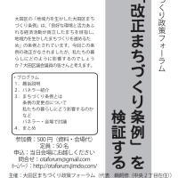 第7回  大田区まちづくり政策フォーラム6月8日 【大田区改正まちづくり条例を検証】