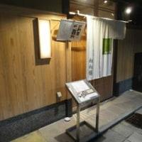 京都・祇園花見小路 『酒菜 挧挧膳』さんへ この日は家族で忘年会